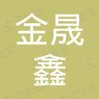 陕西金晟鑫实业有限公司