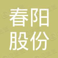 江苏春阳幕墙门窗股份有限公司