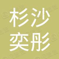 广州市杉沙奕彤服饰有限公司