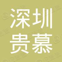 深圳市贵慕劳务派遣有限公司