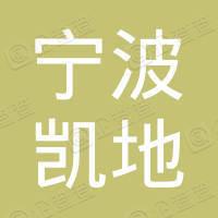 宁波市凯地婚纱摄影有限公司
