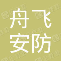 西安舟飞安防工程有限公司