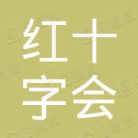 陕西红十字会安全应急培训中心