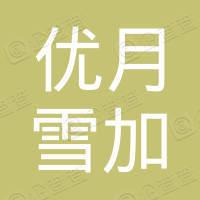 江西优月雪加科技有限公司