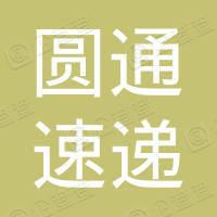 圆通速递(北京)有限公司