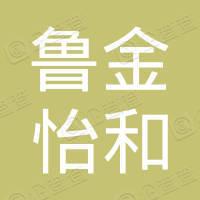 宁波梅山保税港区鲁金怡和股权投资合伙企业有限合伙