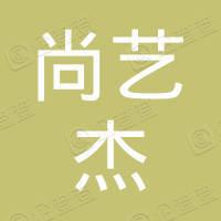 西安尚艺杰建筑装饰工程有限公司