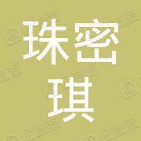 广东珠密琪内衣有限公司