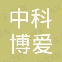 中科博爱(天津)生物工程有限公司