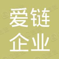 扬州爱链企业服务有限责任公司