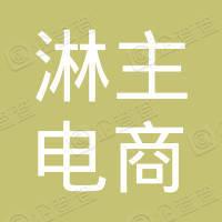淋主(广州)电商中心