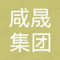 上海咸晟集团有限公司