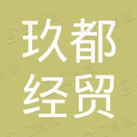 云南玖都经贸有限公司