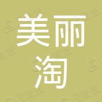 深圳美丽淘生物科技有限公司