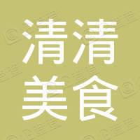 茂名清清美食店