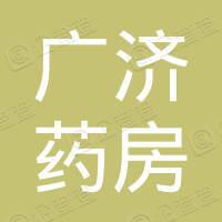 陕西广济大药房医药有限公司西安太和路店