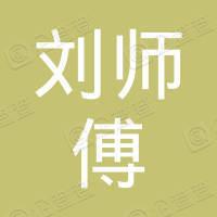 石河子市天意刘师傅开锁店