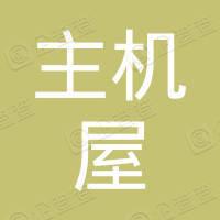 北京主机屋网络科技有限公司