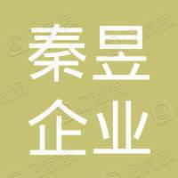 西安秦昱企业管理咨询有限公司