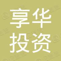 宁波梅山保税港区享华投资合伙企业(有限合伙)