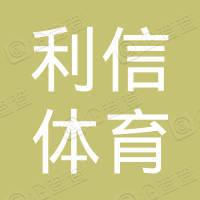 湖北利信体育文化传播有限公司