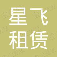 吕梁星飞机械设备租赁有限公司