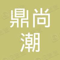 西安鼎尚潮商贸有限公司