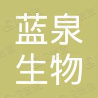 蓝泉生物科技(南通)有限公司