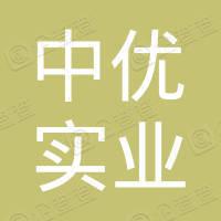 上海中优实业投资有限公司