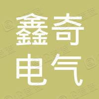 广东鑫奇电气有限公司