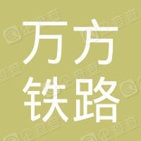 西安万方铁路工程有限公司