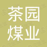 华蓥市茶园煤业有限公司