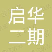 苏州工业园区启华二期投资中心(有限合伙)