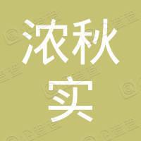 武乡县浓秋实种植专业合作社