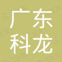 广东科龙空调器有限公司