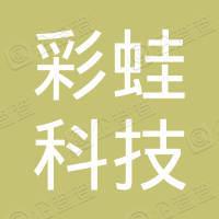 杭州彩蛙科技有限公司