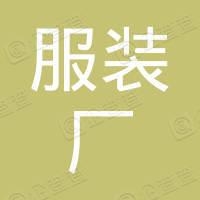 福建省泉州市服装厂