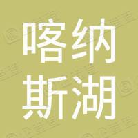 深圳市喀纳斯湖企业管理合伙企业(有限合伙)