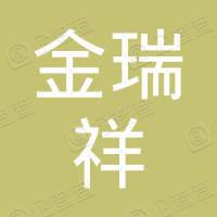 双流区金瑞祥食品经营部