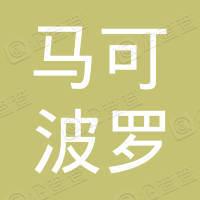 张家港市杨舍东城马可波罗蛋糕店