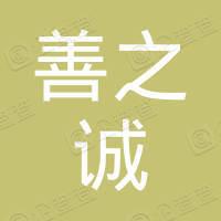 深圳市善之诚装饰有限公司