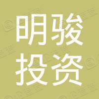 珠海明骏投资合伙企业(有限合伙)