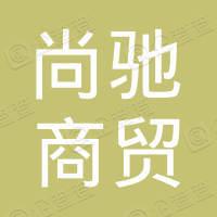 四川尚驰商贸有限公司