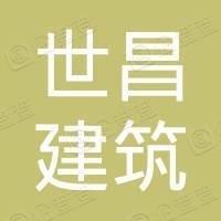 渭南世昌建筑工程有限公司