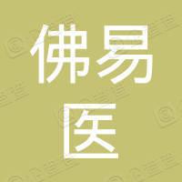 河南佛易医文化传播有限公司