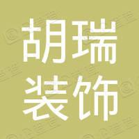 蒙城县胡瑞装饰有限公司
