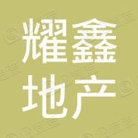 广州耀鑫房地产开发有限公司
