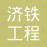 山东济铁工程建设集团有限公司