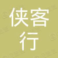 海南侠客行文化旅游服务有限公司