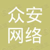 湛江众安网络科技有限公司